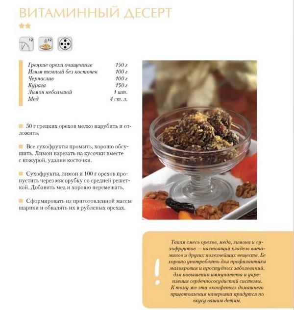 Источник - Мясорубка, книга кулинарных рецептов, автор С. Ильичева